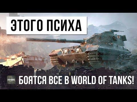 ПСИХ НА FV215b 183 ЕГО БОЯТСЯ ВСЕ В WORLD OF TANKS!!!