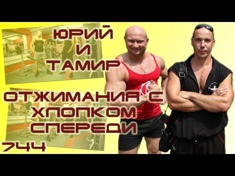 Архив-Юрий и Тамир. Отжимания от пола с хлопком спереди