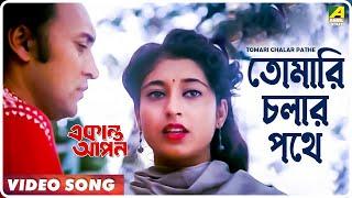 Tomari Chalar Pathe | Ekanta Apan | Bengali Movie Song | Asha Bhosle