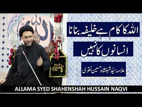 اللہ کا کام ہے خلیفہ بنانا |علامہ سیّد شہنشاہ حسین نقوی