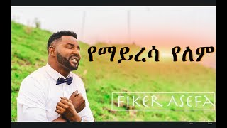 Fiker Asefa - New Amazing Protestant MEzmur 2018 (Official Video)