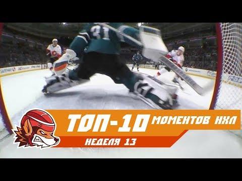 Слепой пас Кучерова, невероятный Хаттон и фэйл Бобровского: Топ-10 моментов 13-ой недели НХЛ