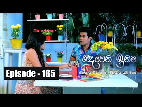 Deweni Inima | Episode 165 22nd September 2017