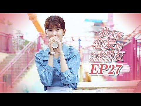 陸劇-我不能戀愛的女朋友-EP 27