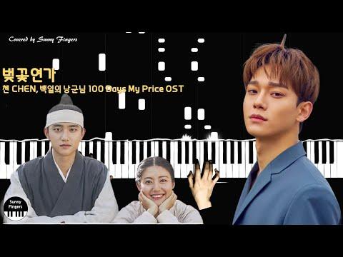 벚꽃연가 Cherry Blossom Love Song - 백일의 낭군님 100 Days My Price OST, 첸 CHEN | Piano Cover By Sunny Fingers