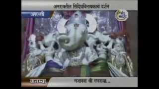 y gav ganpati AMRAVATI  me marathi news 10 9 13