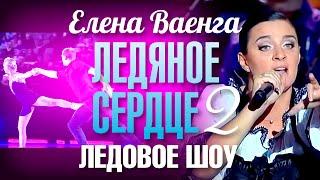 Елена Ваенга - Ледяное сердце 2 (Ледовое шоу 2009)
