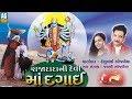 Raja Dada Ni Devi Maa Dagai || Telefilm || Dj Dakla Dagai Maa 2018 || Raja Dada No Sampurn Itihaas MP3