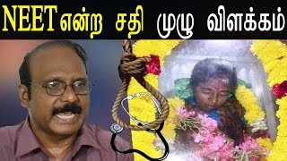 The Big Scam Behind NEET & Anitha's Death- Dr. G. Ravindranath Expose the NEET Scam