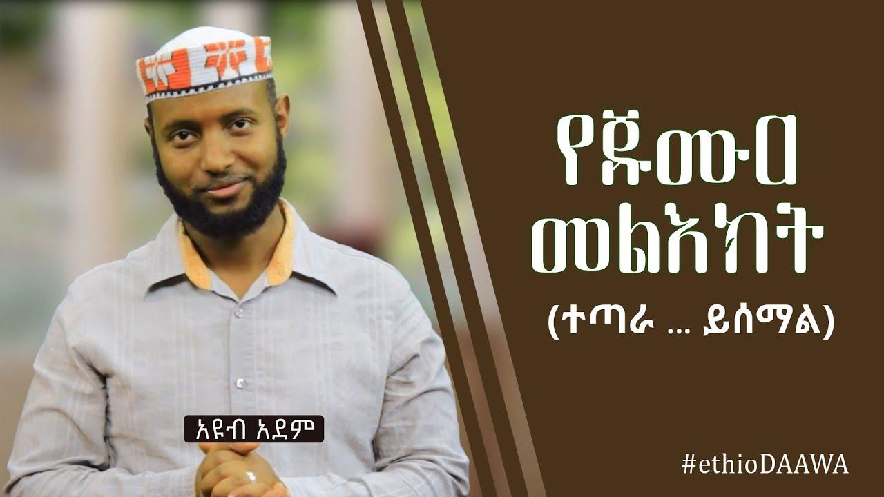 የጁሙዐ መልእከት (ተጣራ ... ይሰማል) ᴴᴰ... | by Ayub Adem | ethioDAAWA