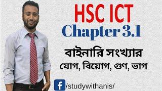 HSC ICT-L3.19 Binary addition,Subtraction, Multiply, divide বাইনারি সংখ্যার যোগ, বিয়োগ, গুণ, ভাগ