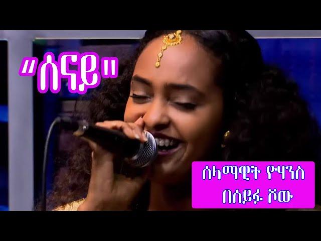"Seifu on EBS: ""Senay"" Selamawit Yohannes's Live Performance"