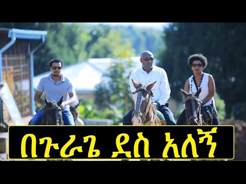 Ethiopia: New Ethiopian Music In Amharic | በጉራጌ ደሳለኝ : BeGurage Desalegn (Official Music Video)