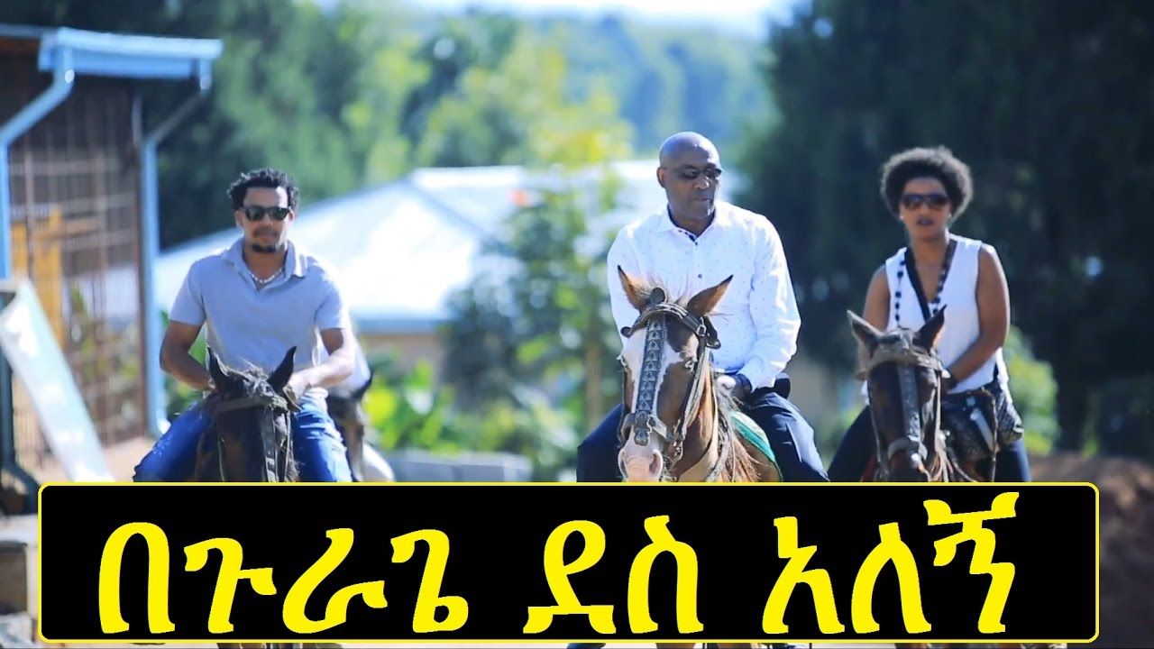 New Ethiopian Music in Guragigna/Amharic | BeGurage Desalegn (Official Music Video)