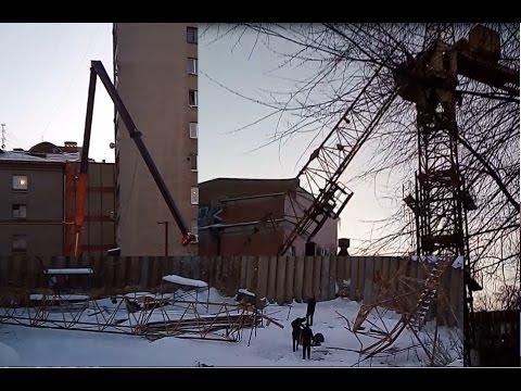 20 Секунд после падения башенного крана с людьми на стреле