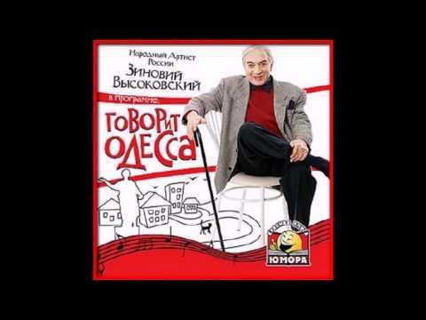 Зиновий Высоковский - Говорит Одесса 002.avi