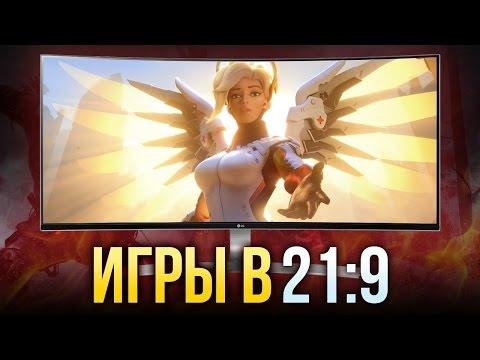 Играем на мониторе 21:9