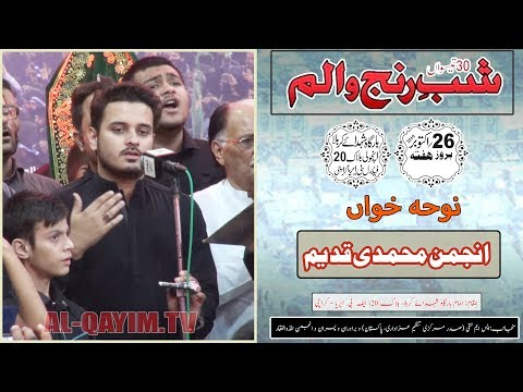 Noha | Muhammadi Qadeem | Shab-e-Ranjh-o-Alam -26th Safar 1441/2019 - Imam Bargah Shuhdah-e-Karbala