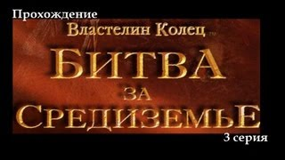 Прохождение Lord of the Rings. Battle for Middle-earth.ч3
