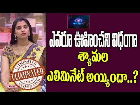 Anchor Shyamala Elimination Leaked from Bigg Boss 2 Telugu | Nani | Y5 tv |