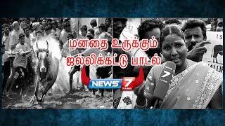 Women passionately sings Alanganallur famous Jallikattu song  | News7 Tamil
