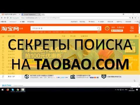 Секреты поиска низких цен на Таобао / Как на Таобао искать товар