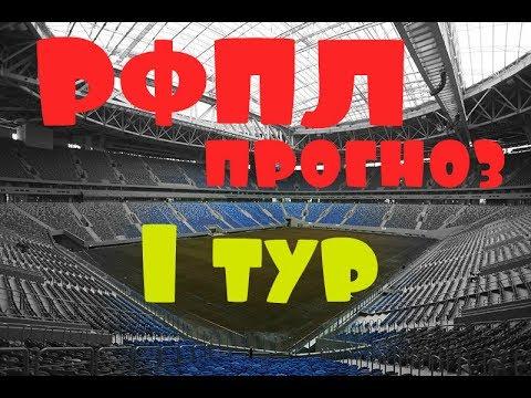 Прогноз на 1 тур РФПЛ сезон 2017/2018
