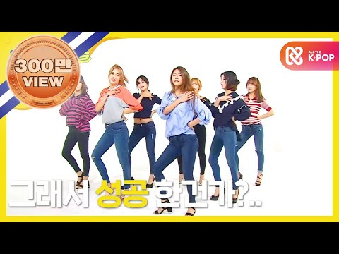(Weeklyidol EP.251) AOA 'Good Luck' 2X faster version