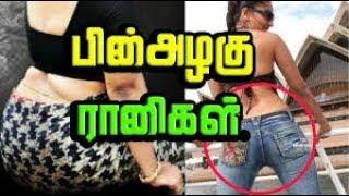 பின்அழகு ராணிகள்   Tamil Cinema News   Kollywood News   Tamil Cinema seithigal