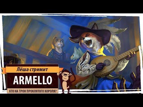 Стрим Armello: кто на трон проклятого короля?