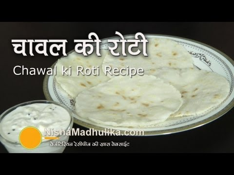 how to make rice flour at home in hindi