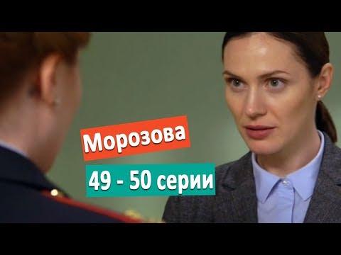 Морозова (49 - 50 серии) Ошибка/ Закон парных случаев. Россия 1 анонс
