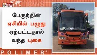 ஏசி பேருந்தில் புகை வந்ததால் இறக்கிவிடப்பட்ட பயணிகள் | #Chidambaram | #ACBuses