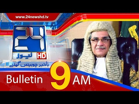 News Bulletin | 9:00 AM | 10 June 2018 | 24 News HD