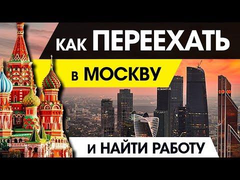 Москва — ТОП ошибок!! Как Найти Работу и Друзей?? Как Переехать в Москву 2018??