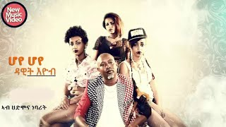 HDMONA - ሆየ ሆየ ብ ዳዊት ኢዮብ HOYE HOYE by Dawit Eyob - New Eritrean Music 2018