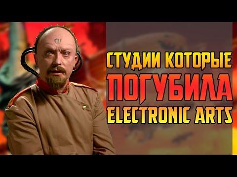СТУДИИ КОТОРЫЕ ПОГУБИЛА ELECTRONIC ARTS