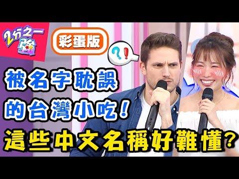 台綜-二分之一強-20190328 台灣美食中文好難懂!肺片讓外國型男以為是人體器官?!