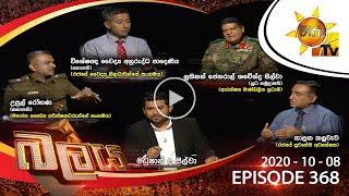 Hiru TV Balaya | Episode 368 | 2020-10-08