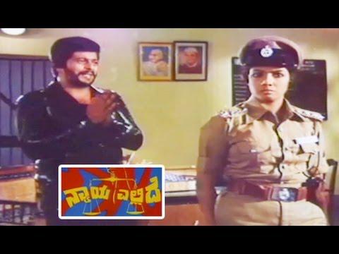 Nyaya Ellide || Kannada Full Length Movie video