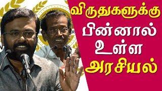 Karu Palaniappan latest speech On  politics behind the awards  Karu Palaniappan speech Tamil news