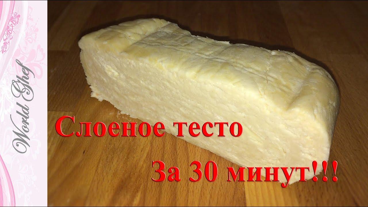 Как делать слоеное тесто в домашних условиях рецепт 719