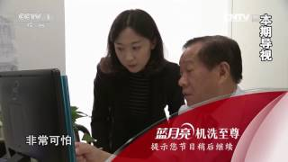 download lagu 20160908 今日说法  微整形乱象调查(上) gratis