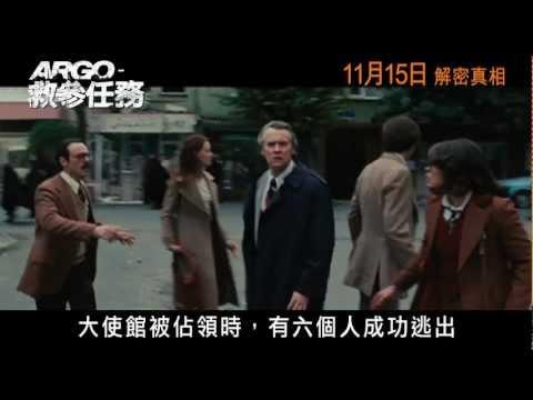 《ARGO -救參任務》 30秒電視廣告#3 - 危機四伏篇