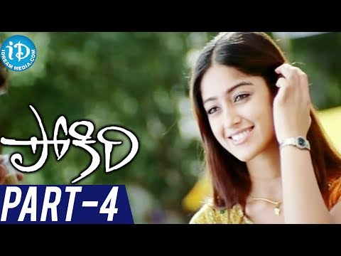 Pokiri Telugu Movie Part 414 - Mahesh Babu Ileana