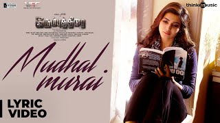 Irumbuthirai - Mudhal Murai Song
