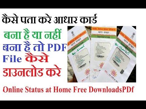 How to download my e-Aadhaar Card - Quora