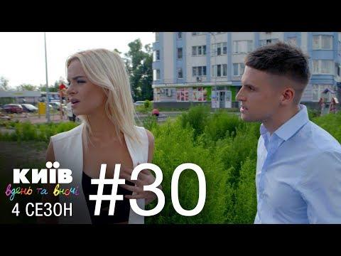 Киев днем и ночью - Серия 30 - Сезон 4