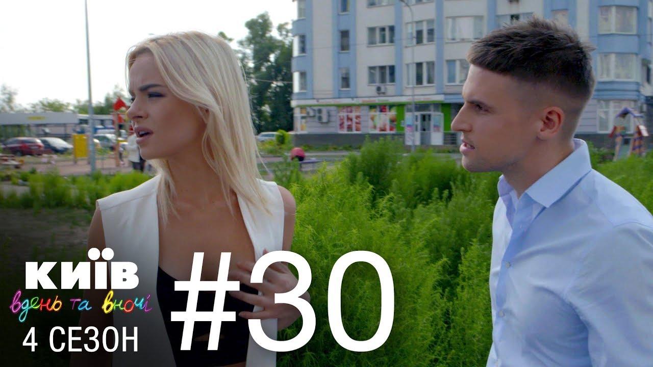 Киев днем и ночью новые серии когда