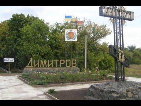 Мой город - Димитров !!  - Смотреть всем !!!!